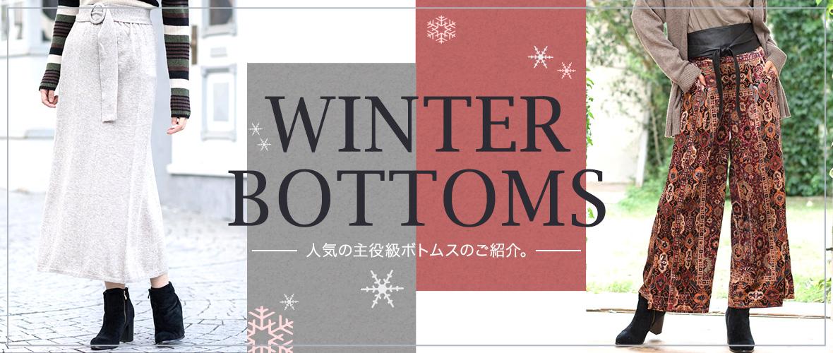 winterbottoms特集