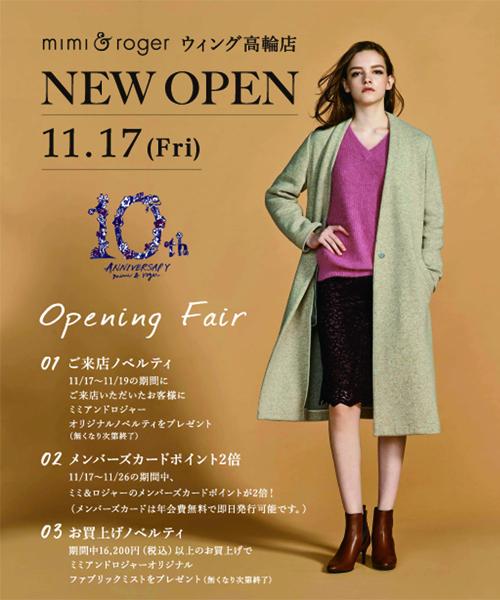 mimi&rogerウィング高輪店 NEW OPEN!!