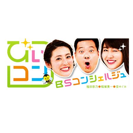 NHK総合「BSコンシェルジュ」